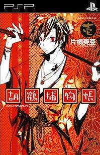 manga PSP