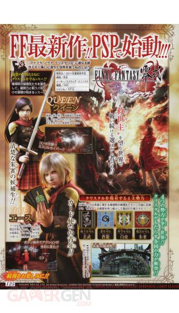 Final Fantasy Type-0 scan 001