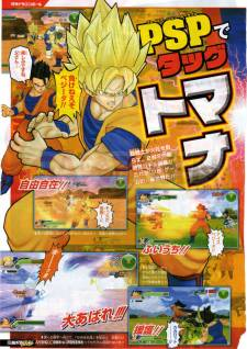 Dragon Ball Tag Versus Tenkaichi Team DBZ PSP scan V jump (2)