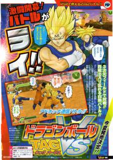 Dragon Ball Tag Versus Tenkaichi Team DBZ PSP scan V jump