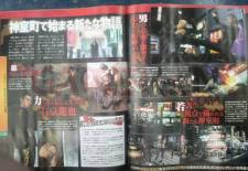 magazine-famitsu-yakuza-project-k-page-2