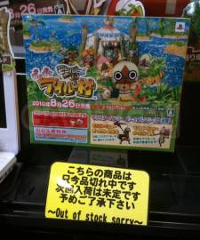 Monster Hunter Nikki PokaPoka Airu Village Sold out 002