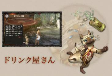 Monster Hunter Portable 3rd 005