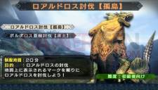 Monster Hunter Portable 3rd 032