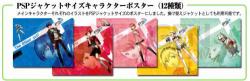 Persona 3 Goodies_03