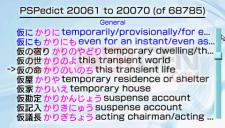 psp-edict-traducteur-image-n-005