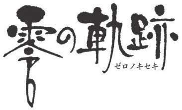 zero-no-kiseki-en-developpement-psp001